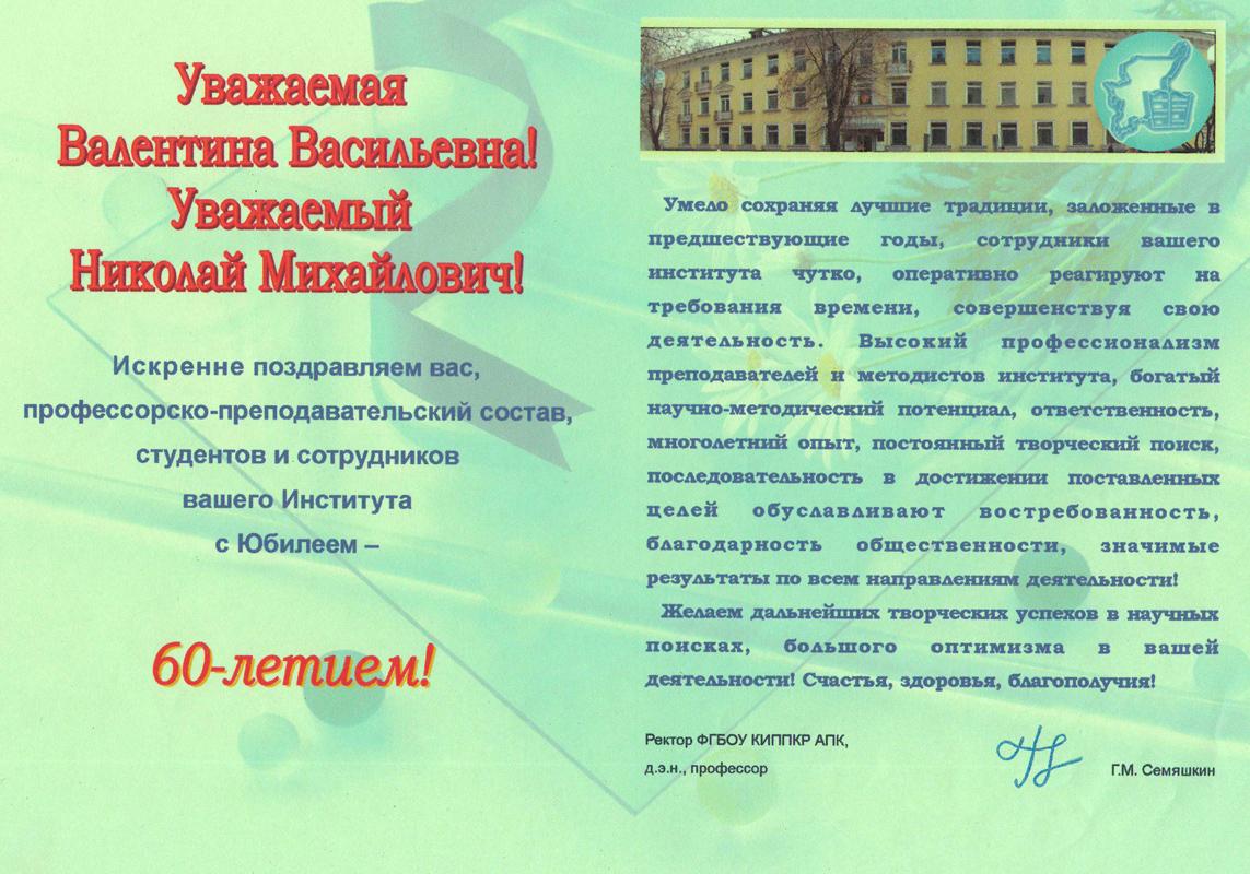 Поздравление с юбилеем научному институту