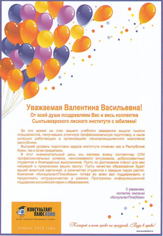 Поздравить с днем рождения детского центра